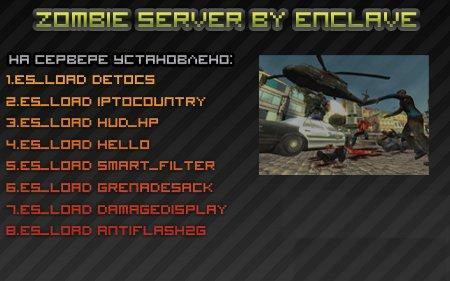 Скачать бесплатно зомби сервер для css v34 бесплатный хостинг форумов hostart ru очень устойчивый p=71